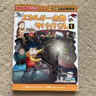 朝日新聞出版 - エネルギ-危機のサバイバル1 科学漫画サバイバルシリーズ かがくるBOOK