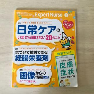 Expert Nurse (エキスパートナース) 2019年 05月号(専門誌)