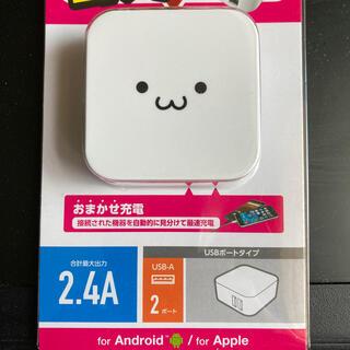 エレコム(ELECOM)の新品エレコム USB 充電器 ACアダプター 2ポート 急速充電器 折畳式プラグ(バッテリー/充電器)
