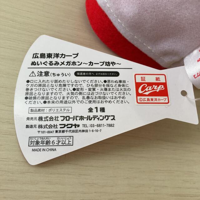 広島東洋カープ(ヒロシマトウヨウカープ)の広島東洋カープ ぬいぐるみメガホン〜カープ坊や〜  スポーツ/アウトドアの野球(応援グッズ)の商品写真