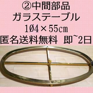 ②中間部品 ガラステーブル ロココ ゴージャス アンティーク(ローテーブル)
