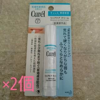 キュレル(Curel)の2本セット キュレル リップ(リップケア/リップクリーム)