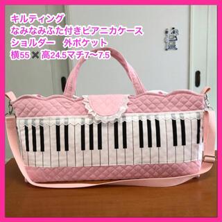 ●★ 横55長め(ショルダー)ピアノ鍵盤(ピンク)★なみなみふた付きピアニカケー(外出用品)