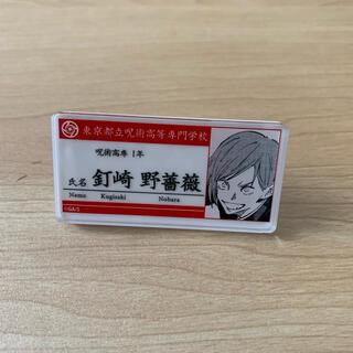 集英社 - 呪術廻戦 名札アクリルバッジコレクション 釘崎野薔薇