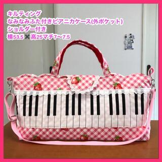 ●★(ショルダー)ピアノ鍵盤+いちごCH(ピンク)なみなみピアニカケース(外P)(外出用品)