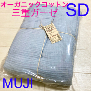 MUJI (無印良品) - 新品 無印良品 綿三重ガーゼ掛け布団カバー セミダブル SD   ライトブルー