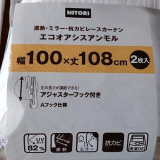 ニトリ(ニトリ)の未使用 抗カビ レースカーテン(レースカーテン)