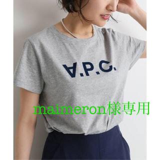 イエナ(IENA)の専用♡ IENA【A.P.C./アー・ペー・セー】VPC Tシャツ(Tシャツ/カットソー(半袖/袖なし))