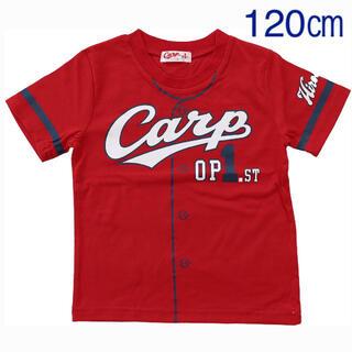 広島東洋カープ - 【新品未使用】広島東洋カープ  ユニフォーム型 Tシャツ(半袖) 120