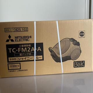 ミツビシデンキ(三菱電機)のMITSUBISHI 紙パック式クリーナー TC-FM2A-A(掃除機)