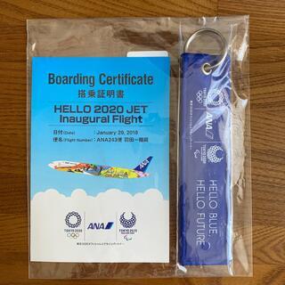 エーエヌエー(ゼンニッポンクウユ)(ANA(全日本空輸))のANA Hello2020 Jetタグ、搭乗証明(航空機)