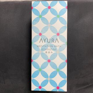 アユーラ(AYURA)のアユーラ メディテーションバス 香涼み(入浴剤/バスソルト)