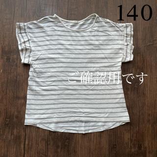 GU - 【GU】 フリル袖 ボーダーTシャツ グレー 140