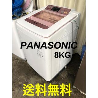 パナソニック(Panasonic)の★★送料無料★★ ★★PANASONICの8KG全自動洗濯機★★(洗濯機)