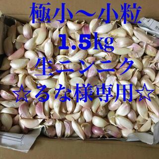 ☆るな様専用☆(野菜)
