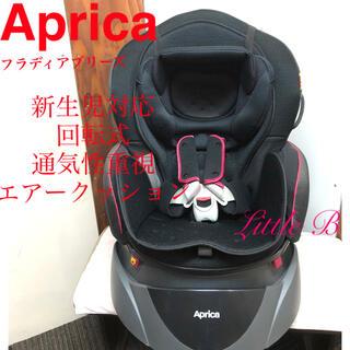 Aprica - アップリカ*新生児対応 回転式*通気性 快適性重視!フラディアブリーズ
