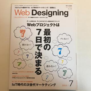 WebDesigning 2015年7月号(語学/資格/講座)