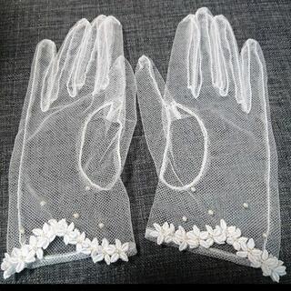 【新品】ウェディンググローブ(手袋)