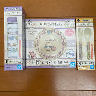 すみっコぐらしくじ メラミン食器&クリアボトル(食器)