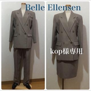 Belle Ellensen スリーピース 美品✨(スーツ)