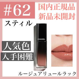 CHANEL - 【 入手困難 】CHANEL ルージュアリュールラック