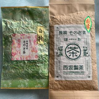 新茶 そのぎ茶 玉緑茶100g 白折80g 長崎県産(茶)