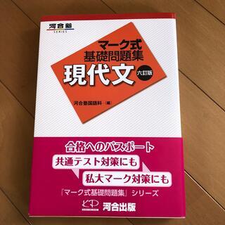 マ-ク式基礎問題集現代文 6訂版(語学/参考書)