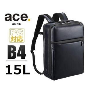 エースジーン(ACE GENE)の超セール※値下■エースジーン[ガジェタブルWR]ビジネスリュックB4 15L 紺(ビジネスバッグ)