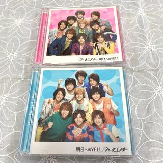 ヘイセイジャンプ(Hey! Say! JUMP)のHey!Say!JUMP ウィークエンダー/明日へのYELL 初回限定盤  2枚(男性アイドル)