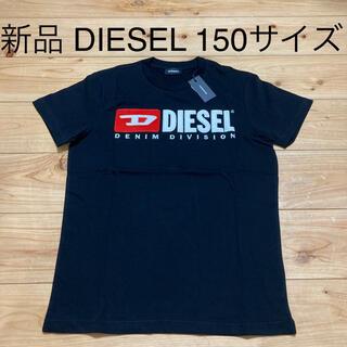 ディーゼル(DIESEL)の新品 DIESEL ディーゼル キッズ Tシャツ 150サイズ(Tシャツ/カットソー)