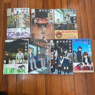 スクウェアエニックス(SQUARE ENIX)の男子高校生の日常 1~7巻(全巻セット)