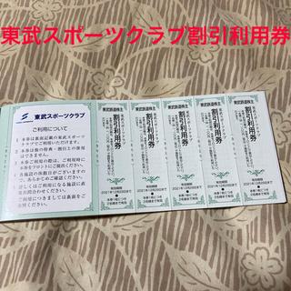 東武スポーツクラブ 割引利用券 5枚 東武鉄道 株主優待(フィットネスクラブ)