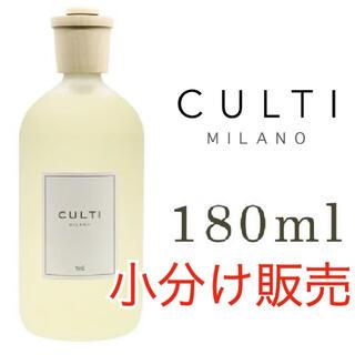 アクタス(ACTUS)のCULTI(クルティ)5種類からお選び頂ける180ml小分け販売(アロマディフューザー)