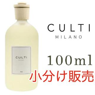 ACTUS - CULTI(クルティ) 7種類からお選び頂ける100ml小分け販売