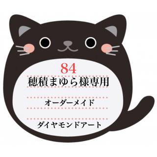 84☆穂積まゆら様専用 四角ビーズ【30×60サイズ】オーダーページ(オーダーメイド)