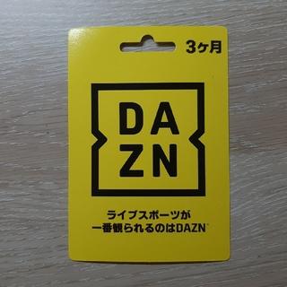 DAZNカード(3カ月分)(その他)