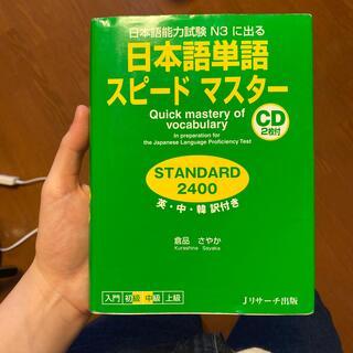 日本単語本 n3(語学/資格/講座)