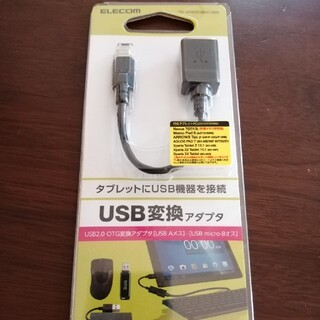 ELECOM - エレコム USB変換アダプタ