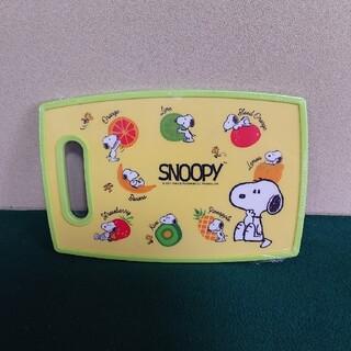 スヌーピー(SNOOPY)の新品‼️ スヌーピーのカッティングボード(調理道具/製菓道具)