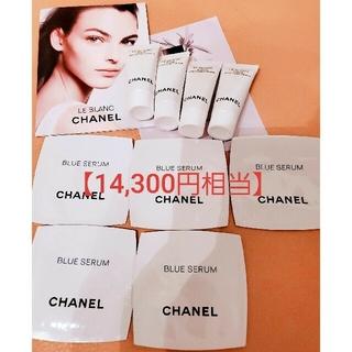 CHANEL - CHANEL シャネル ル ブラン セラム HLCS   &ブルー セラム