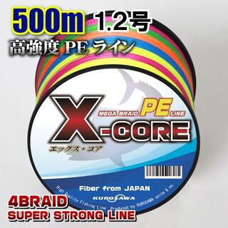 高強度PEラインX-CORE1.2号20lb 500m巻き!5色マルチカラー!(釣り糸/ライン)