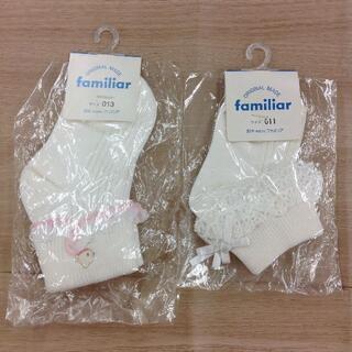 ファミリア(familiar)の新品未使用 familiar ファミリア 靴下2点セット 02SI0607201(靴下/タイツ)