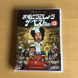 水曜どうでしょう ザ・ベスト【偶数】 DVD(お笑い/バラエティ)