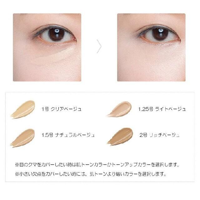 the saem(ザセム)のザセム チップコンシーラーブライトナー コスメ/美容のベースメイク/化粧品(コンシーラー)の商品写真