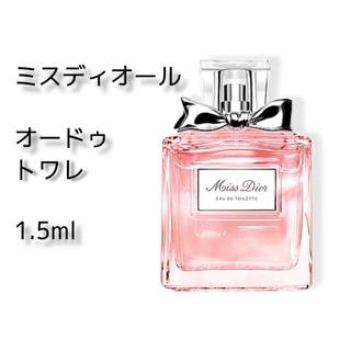 ディオール(Dior)のミスディオール オードゥトワレ 1.5ml(ユニセックス)