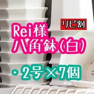 Rei様 八角鉢(その他)