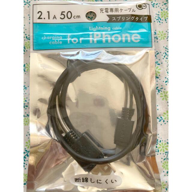 iPhone(アイフォーン)の新品未使用 断線しにくいiPhone充電ケーブル 50cm スマホ/家電/カメラのスマホアクセサリー(その他)の商品写真