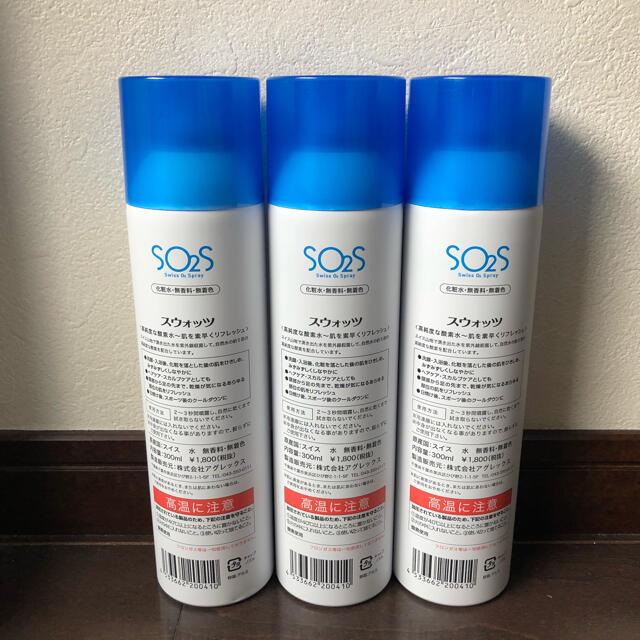 Avene(アベンヌ)の新品未使用 スウォッツ 3本セット スイス 高濃度酸素シャワー 酸素の化粧水 コスメ/美容のスキンケア/基礎化粧品(化粧水/ローション)の商品写真