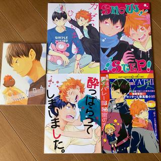ハイキュー同人誌 5冊セット(ボーイズラブ(BL))