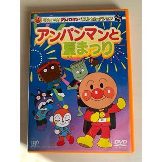 アンパンマン(アンパンマン)のそれいけ!アンパンマン アンパンマンと夏まつり DVD(アニメ)